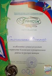 Грамота победителя по русским шашкам в 2013 году