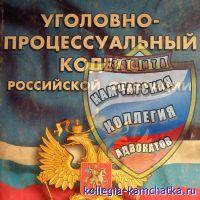 Судом в порядке ст.125 УПК РФ признано незаконным решение руководителя СУ СК РФ по камчатскому краю об установлении срока предвариетльного следствия после получения уголовного дела от прокурора