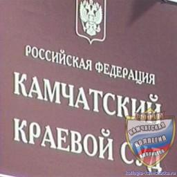 Камчатский краевой суд не нашел какие обязанности, как пользователь, нарушило юридическое лицо