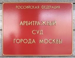 Арбитражный суд установив, что приказ о проведении аукциона издан Росрыболовством незаконно, отказал в признании его незаконным по причине того, что это не приведет к восстановлению прав заявителей
