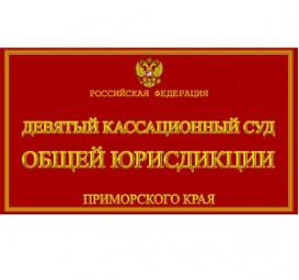 Сроки рассмотрение кассационных жалоб, назначенных на период с 23 марта по 10 апреля 2020 года изменены