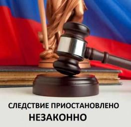 Суд признал незаконным приостановление срока следствия
