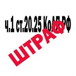 Привлечение капитана судна по части 1 статьи 20.25 КоАП РФ признано незаконным
