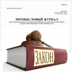 Суд разъяснил, что нарушение формы промыслового журнала и правил его ведения – разные понятия