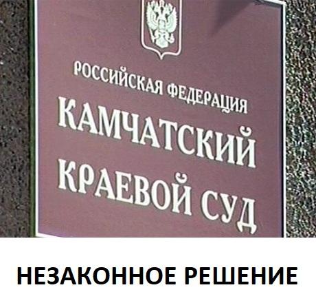 Камчатский краевой суд вновь вынес незаконное решение