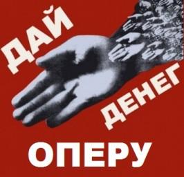 Оперуполномоченный за прекращение дела по факту его оскорбления запросил 500 000 рублей