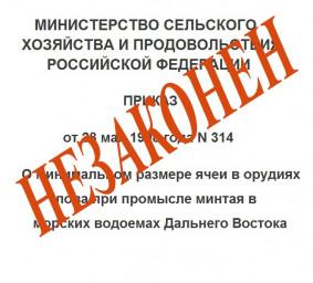 Верховный Суд признал недействующим приказ Минсельхозпрода от 28 мая 1998 года №314