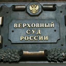 Верховный Суд вышел с предложением о реформировании судебной системы судов общей юрисдикции