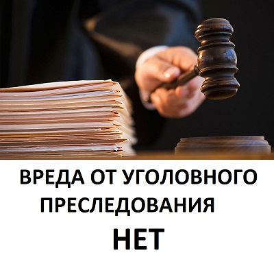 Суд отказал гражданину во взыскании морального вреда в связи с незаконным уголовным преследованием