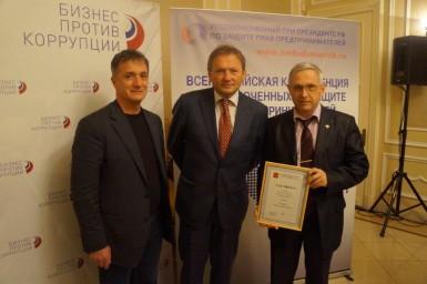 11 декабря 2015 года. На 8 конференции уполномоченных по защите прав предпринимателей. Москва
