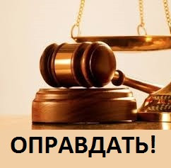 Шестилетнее уголовное преследование закончилось оправданием в суде