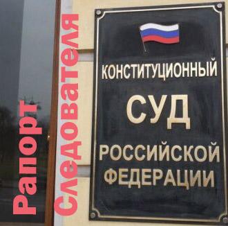 Конституционный Суд РФ разъяснил, что рапорт следователя, составленный в порядке ст.143 УПК РФ   доказательством виновности обвиняемого признан быть не может