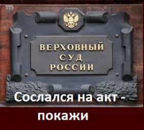 Судья Верховного суда Российской Федерации в своем постановлении сослался на документ, которого пока найти никто не может