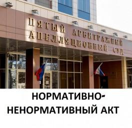 Апелляционная инстанция обязала Арбитражный суд Камчатского края рассмотреть жалобу рыболовецкой артели на решение Комиссии по регулированию добычи (вылова) анадромных видов рыб в Камчатском крае