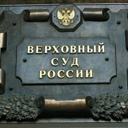 Верховный Суд вмешался в практику Сахалинского областного суда в вопросах допуска защитников  по соглашению
