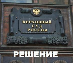 Опубликовано мотивированное решение Верховного Суда России о признании приказа Минсельхозпрода РФ не действующим