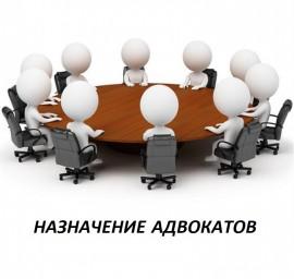 Действие нового порядка участия адвокатов по назначению перенесено на конец марта