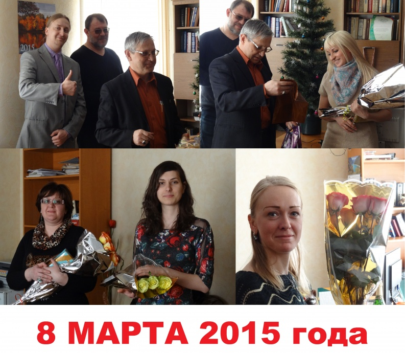 8 марта 2015 года. Поздравление женщин коллегии