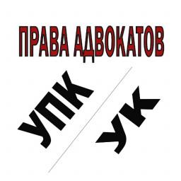 Минюст предложил поправки в УК РФ и УПК РФ, касающиеся реализации прав адвокатов в уголовном судопроизводстве