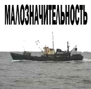 Суд признал малозначительным правонарушение, связанное с неподачей капитаном судна в один из дней судового суточного донесения