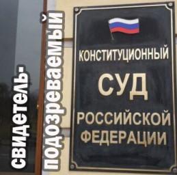 Конституционный Суд РФ разъяснил, что оглашать показания лиц, данных в качестве обвиняемого (подозреваемого)  по другому делу, как показания свидетеля, нельзя
