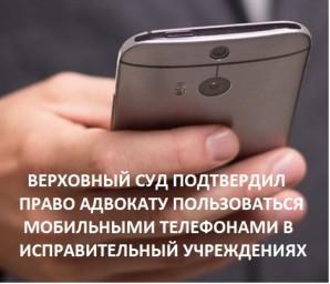 Верховный Суд подтвердил право адвокатов на пользование мобильными телефонами, фотоаппаратами и компьютерами на свиданиях с заключенными под стражей