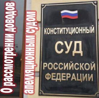 Конституционный Суд РФ  подтвердил, что апелляционная инстанция должна рассматривать все доводы апеллянта, и отражать их в своих определениях, постановлениях